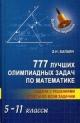 777 лучших олимпиадных задач по математике 5-11 кл